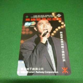 MTR 劉德華 無線銀禧紀念票一張