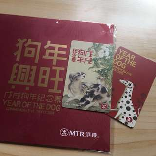 MTR 戊戌狗年紀念車票