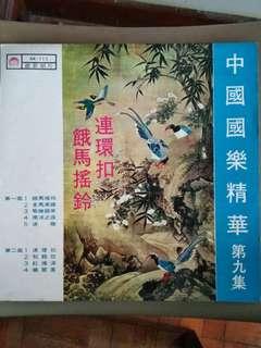 [黑膠碟]中國國樂精華第九集