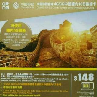China 中國 10天 4G 1.5GB 數據卡 SIM CARD 上網卡