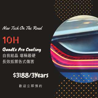 最新10H鍍晶上門服務(比鍍膜好)