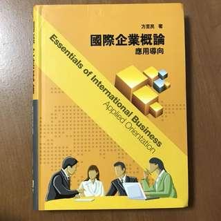 國際企業概論:應用導向 #出清課本