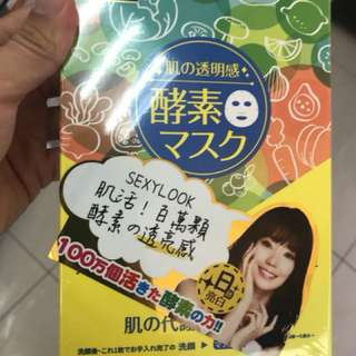 Sexylook yeast tissue mask NEW