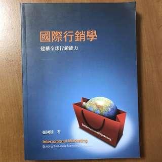 國際行銷學:建構全球行銷能力 #出清課本