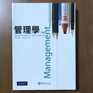 管理學:十版10E #出清課本