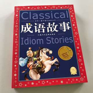 Classical Idiom Stories