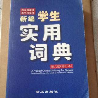 Practical Chinese Dictionary For Students