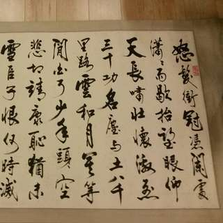 Chinese calligraphy by 李行云...H75xL175cm
