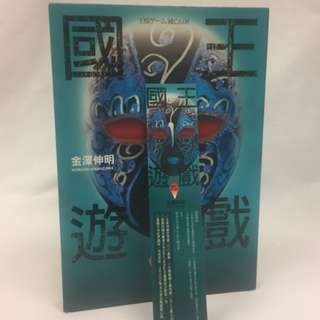 特價出售 小說散文 金澤伸命 著 國王遊戲