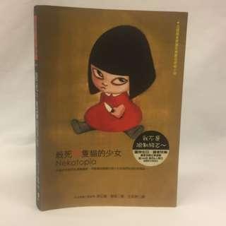 特價出售 小說散文 明日香.藤森 著 殺死99隻貓的少女