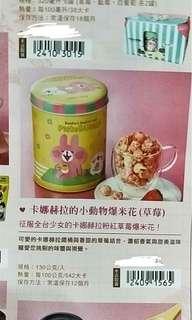 台灣代購 卡娜赫拉的小動物爆谷(草莓)