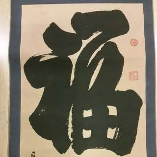 Chinese calligraphy by 李行云  H174xL59cm