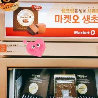 韓國🇰🇷Maker O 朱古力🍫