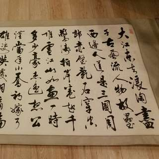 Chinese calligraphy by 李行云