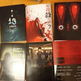 恐怖小說 日本