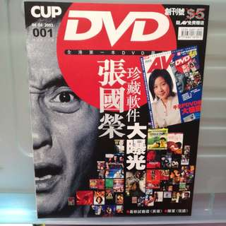 DVD創刋號