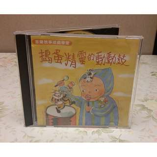 特價出售 兒童讀物 音樂故事遊戲學堂 搗蛋精靈的動動鼓
