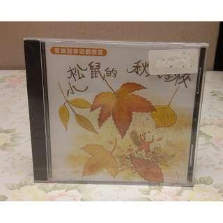 特價出售 兒童讀物 音樂故事遊戲學堂 小松鼠的秋天學校