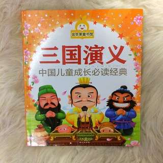 Chinese Book With Pinyin