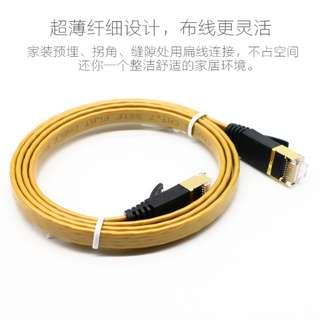 7類扁平網線cat7高速七類純銅萬兆高速家用電腦寬帶屏蔽線
