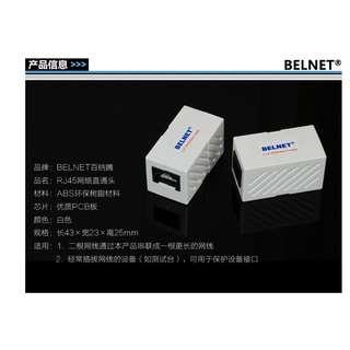 BELNET超6類CAT6達標無損直通 高端 網線對接頭 網線延長器
