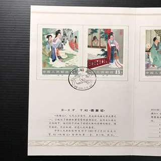 China Stamp - T82 西厢记 邮折 Booklet 中国邮票 1983