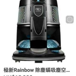 Rainbow 除麈蟎吸塵機