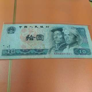1980年拾圓*品相如圖*第四版人民幣