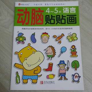 Chinese Activity Sticker Book Age 4 To 5