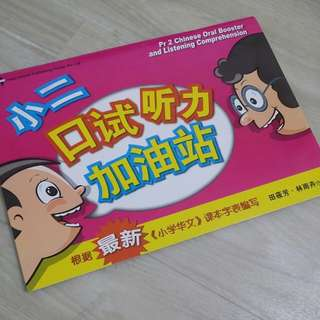 Primary 2 Chinese Oral Booster And Listening Comprehension