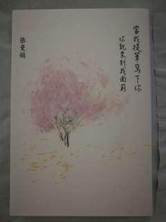 张曼娟-当我提笔写下你,你就来到我面前