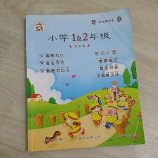 Primary 1 And 2 Chinese Comprehension Oral Composition book