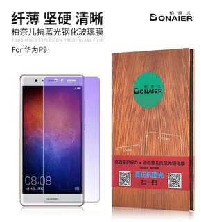 玻璃鋼化膜2片 華為p9 wuawei 送神器 全屏 透明高清 抗藍光 手機貼 手機膜 mon貼 送後膜 貼膜神器