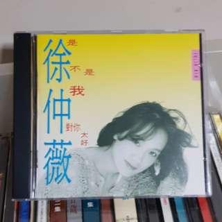 徐仲薇 Xu Zhong Wei - 是不是我对你太好 Rare CD Album