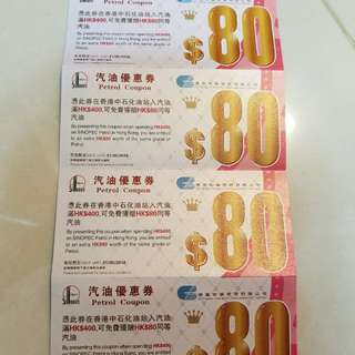 香港中石化汽油優惠券4張