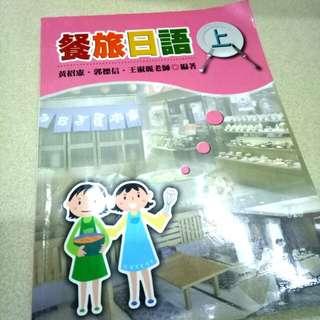 🚚 餐飲日文 #出清課本#便宜出售