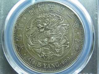 大朝鮮開國501年五兩 銀元