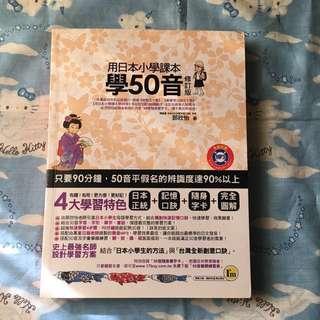 🚚 用日本小學課本學五十音#出清課本