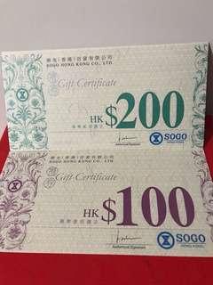 崇光 SOGO現金劵 cash coupon 95折 可1:1交換超市