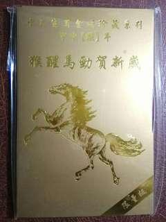 馬會十二生肖金咭珍藏系列 [猴年]