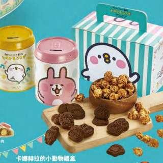 日本聯名款kanahei卡娜赫拉的小動物 曲奇餅爆谷存錢錢罌禮盒