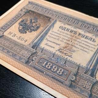 俄羅斯帝國 - 1898年古鈔