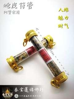 Thai Amulet Takrut