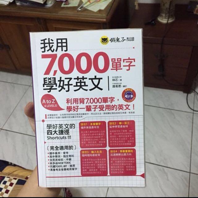 我用7000單字學好英文