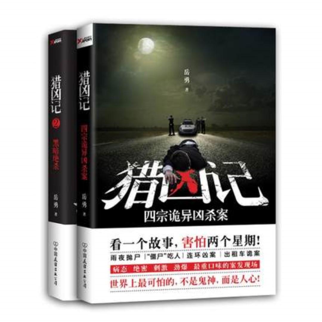 【懸疑/推理/驚悚】近全新《獵兇記 共1-2集》岳勇 著 好書超新出清