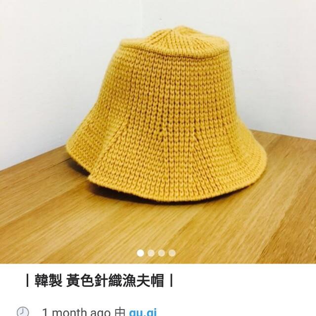 轉賣的黃色帽子