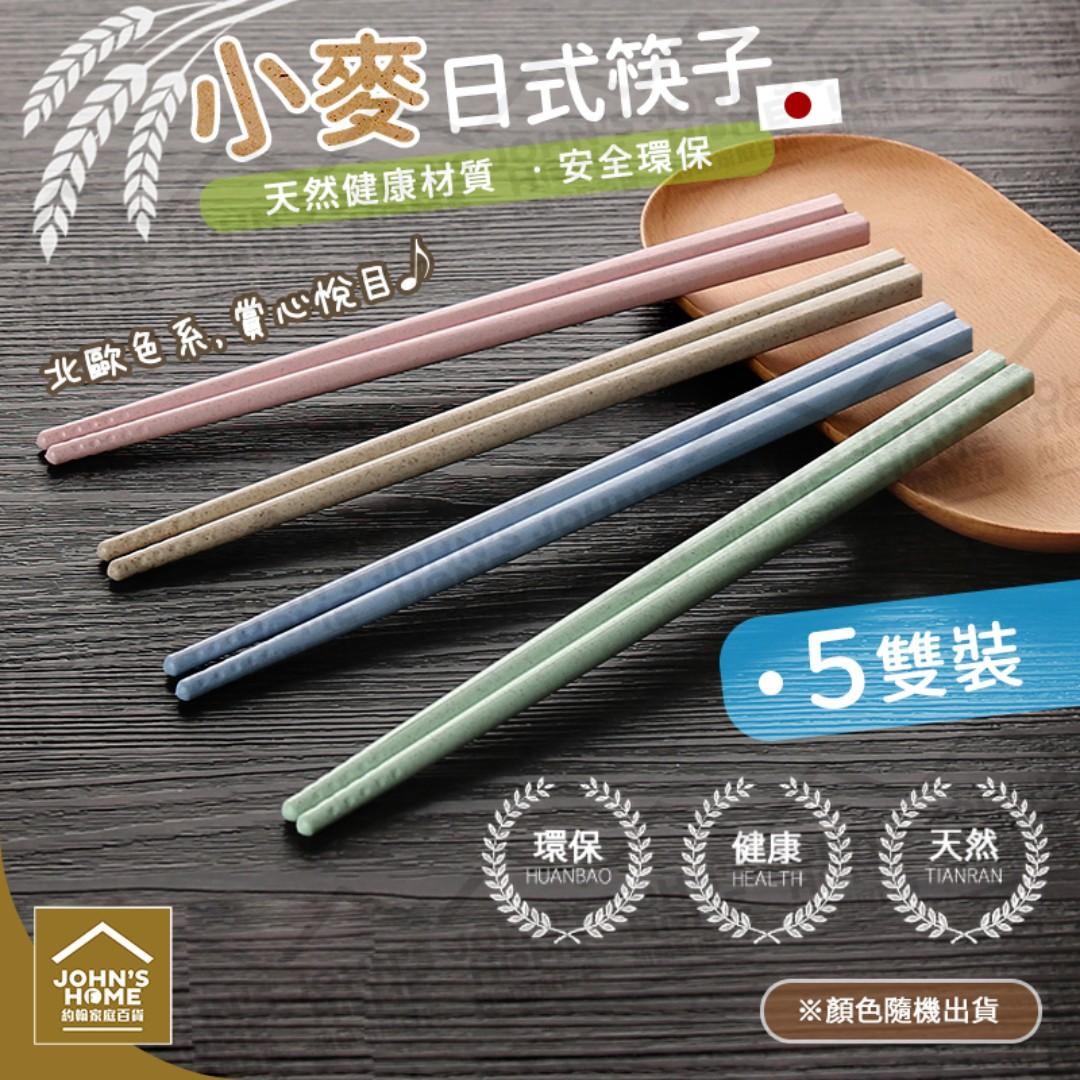 約翰家庭百貨》【AG141】5雙裝 小麥秸稈筷子 天然可降解無汙染 健康環保餐具 隨機出貨