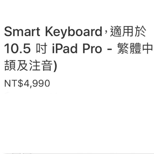 iPad Pro 10.5寸的鍵盤 使用1個月