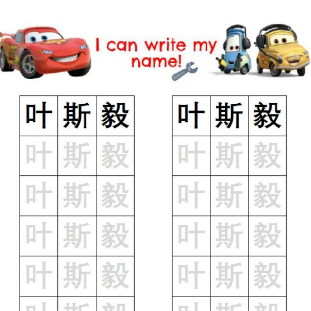 Mcqueen cars english name chinese name alphabets numbers writing mcqueen cars english name chinese name alphabets numbers writing worksheets babies kids on carousell ibookread Download