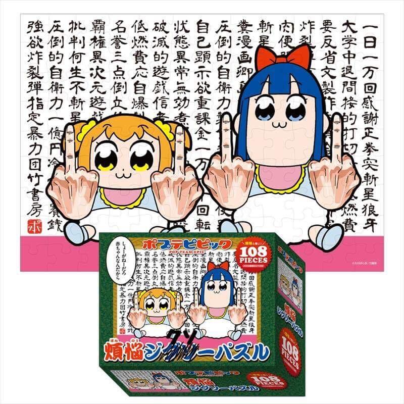 Pop Team Epic  ポプテピピック 煩悩ジグソーパズル 108ピース